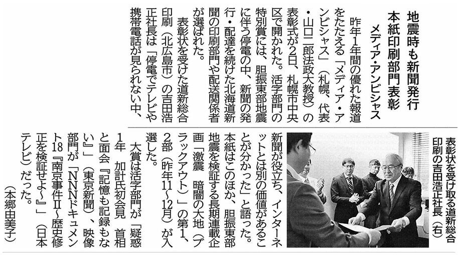 毎日新聞北海道センター